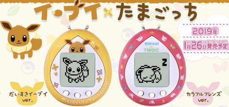 Тамагочи с Иви появятся в Японии!