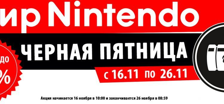 Nintendo анонсировала «Чёрную пятницу»!